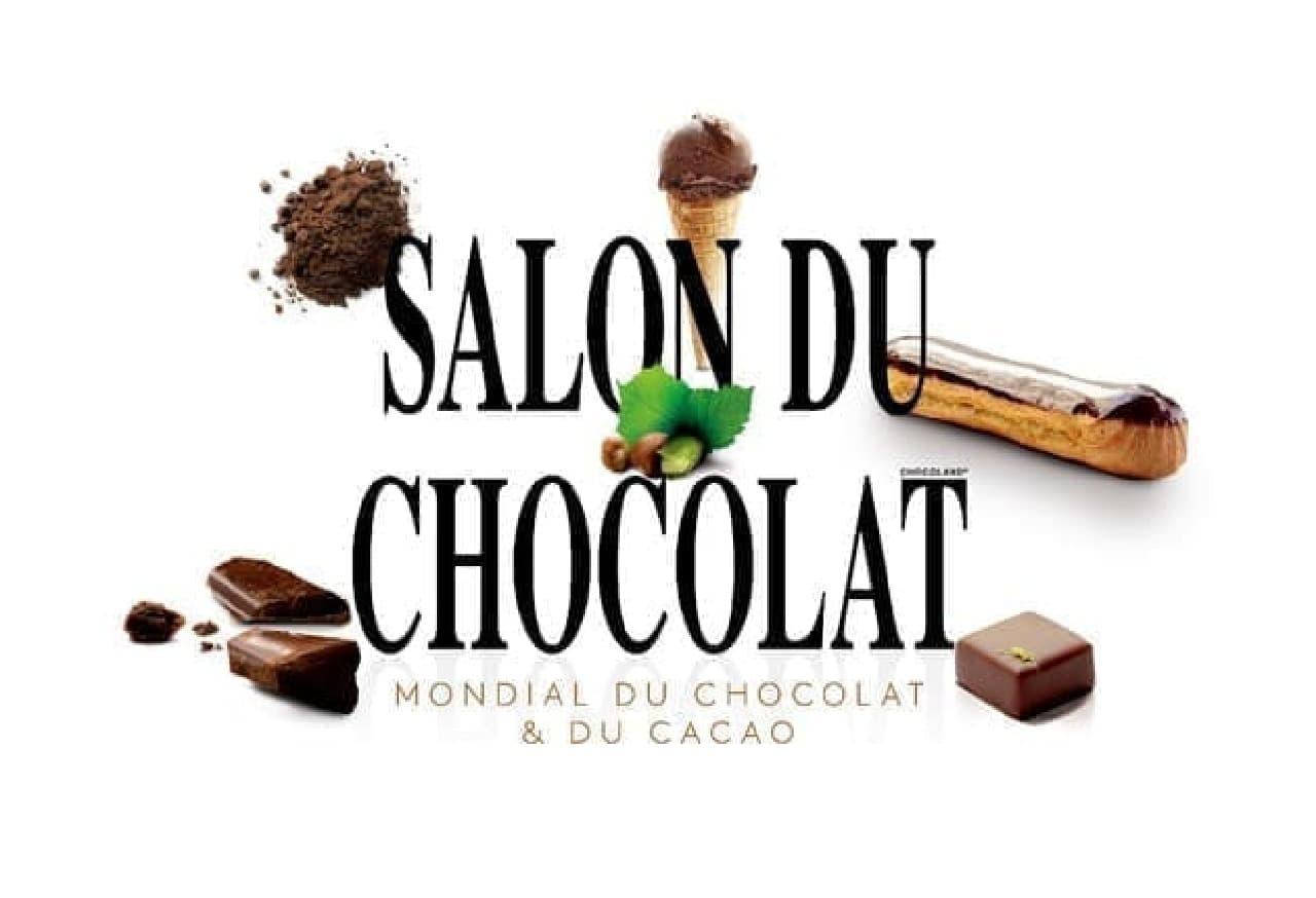 素敵!「サロン・デュ・ショコラ」コラボバッグ -- 9人のショコラティエが参加