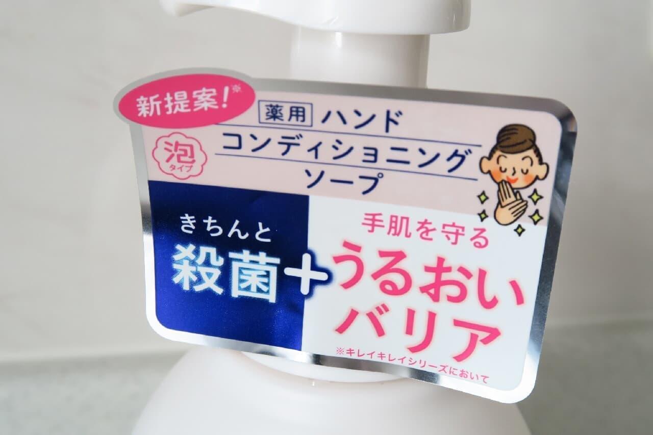 肌荒れ防止に♪「キレイキレイ薬用ハンドコンディショニングソープ」レビュー -- 殺菌・うるおいを両立