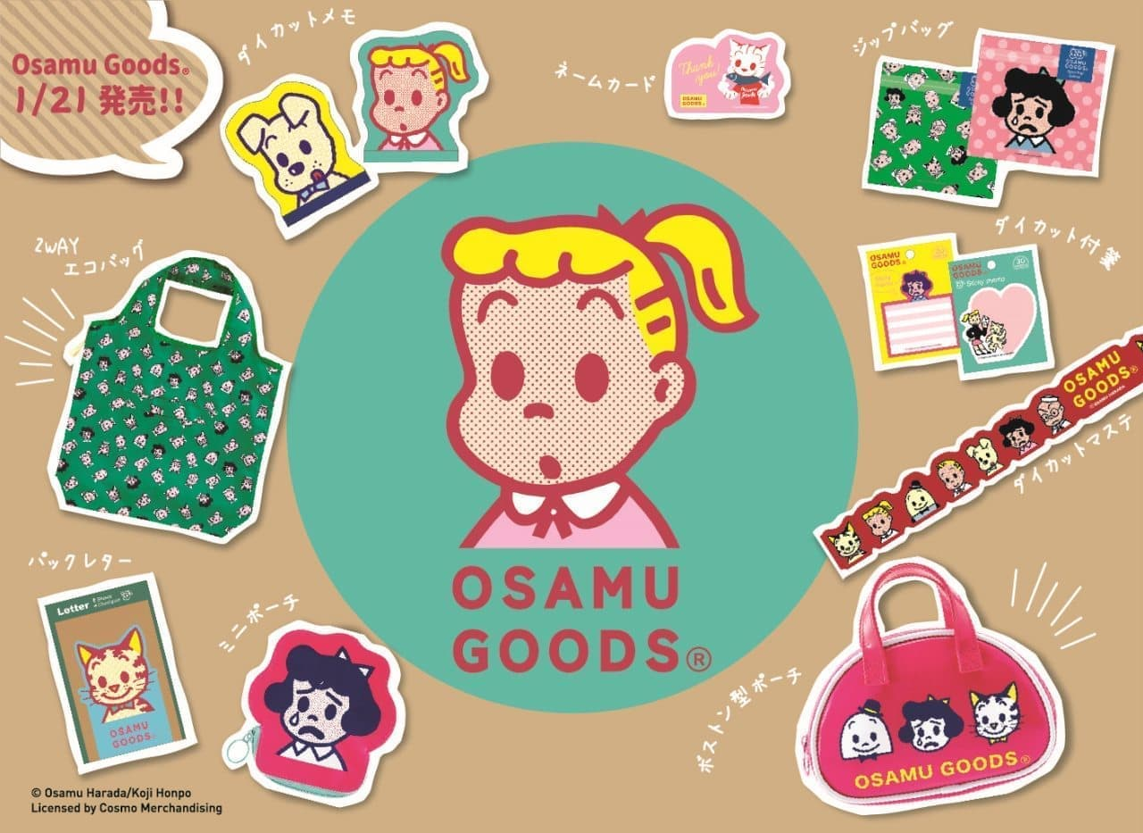 OSAMU GOODS(オサムグッズ)のステーショナリー