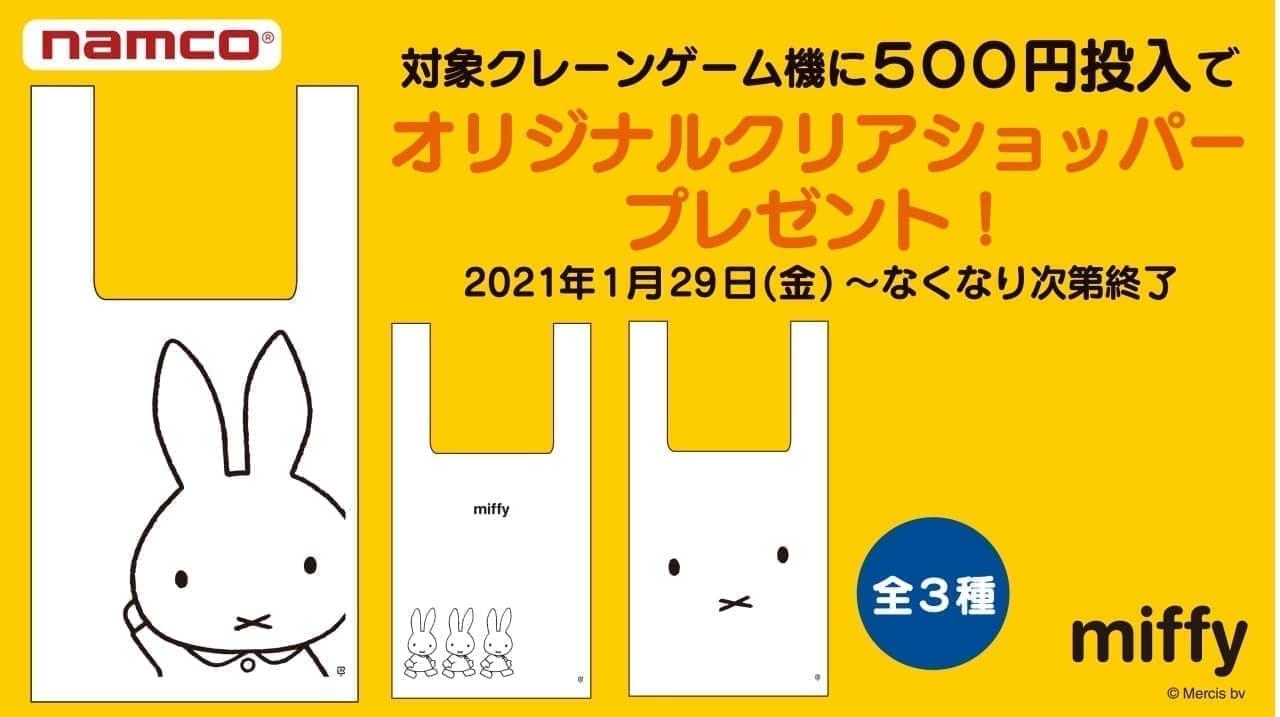 ミッフィーキャンペーン in ナムコ