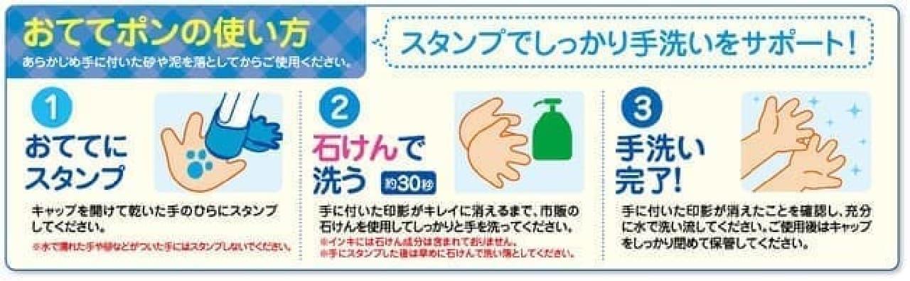 子どもの手洗いに♪「手洗い練習スタンプ おててポン いないいないばあっ!」発売 -- 手のひらに可愛い足あと
