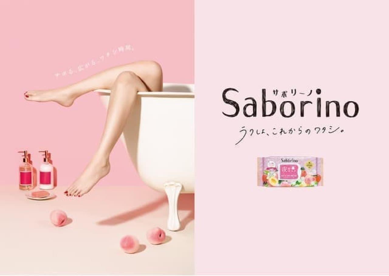 サボリーノ「すぐに眠れマスク とろける果実のマイルドタイプ」