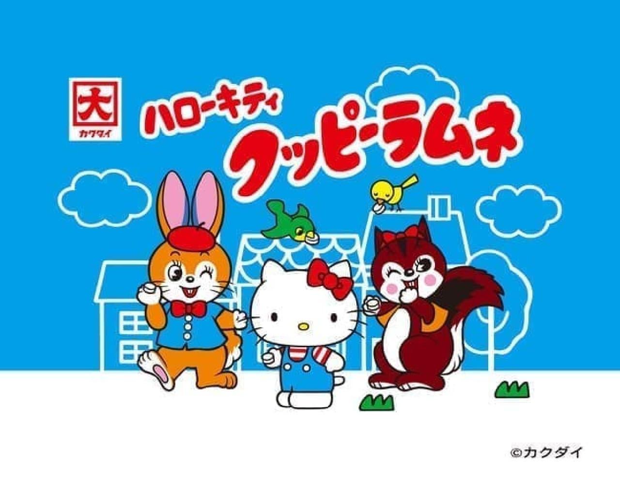 「サンリオキャラクターズ クッピーラムネコラボシリーズ」登場 -- レアなコラボ雑貨&菓子ギフト