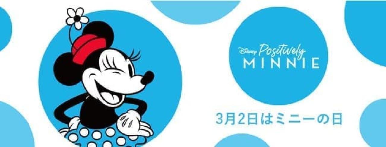 3月2日「ミニーの日」記念!ディズニーストアにミニーマウス新コレクション