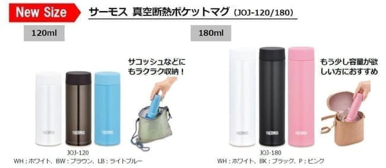 「サーモス 真空断熱ポケットマグ」120ml&180ml新登場!専用ポーチで持ち運び便利