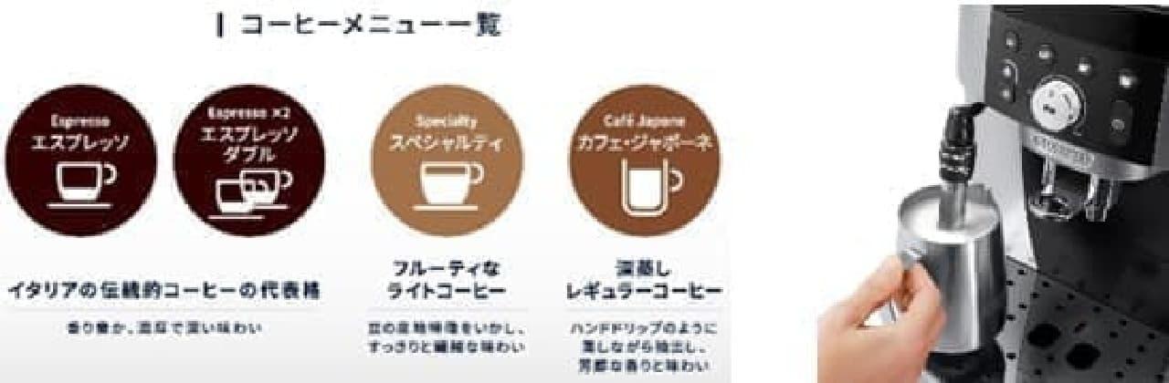 「デロンギ マグニフィカS スマート」発売 -- カスタマイズ&手入れ簡単な全自動コーヒーマシン