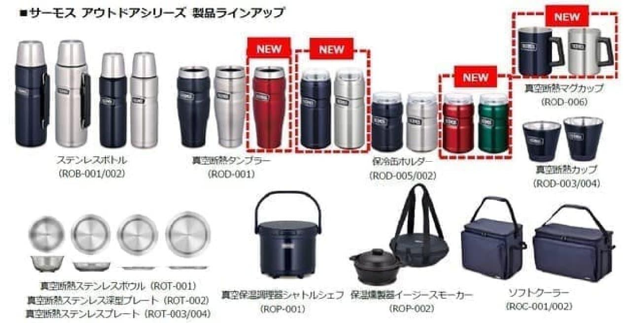 「サーモス アウトドアシリーズ」から新製品 -- ハンドル付きマグカップ・500ml缶用保冷缶ホルダーなど