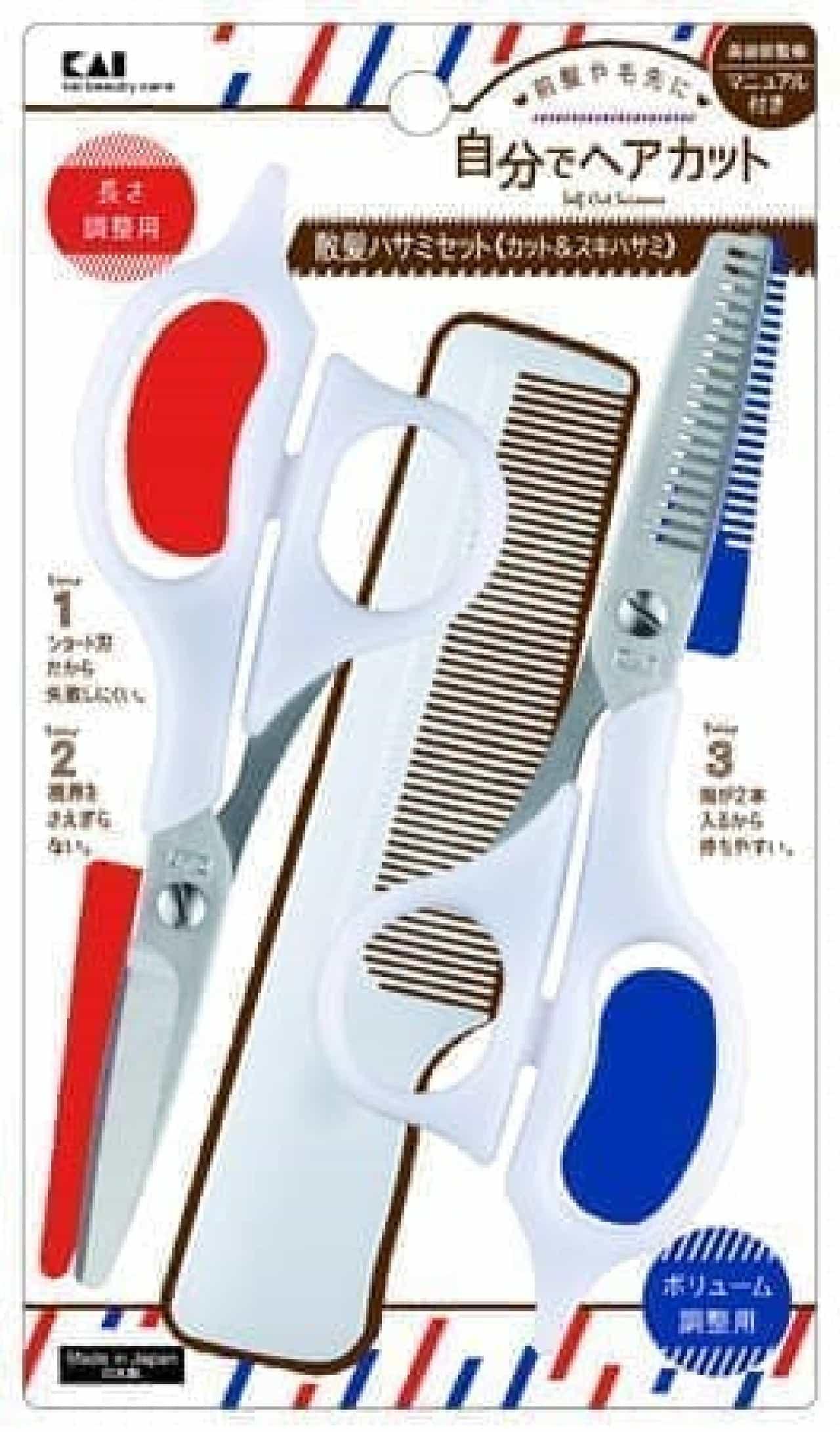 貝印「セルフ用散髪セット」
