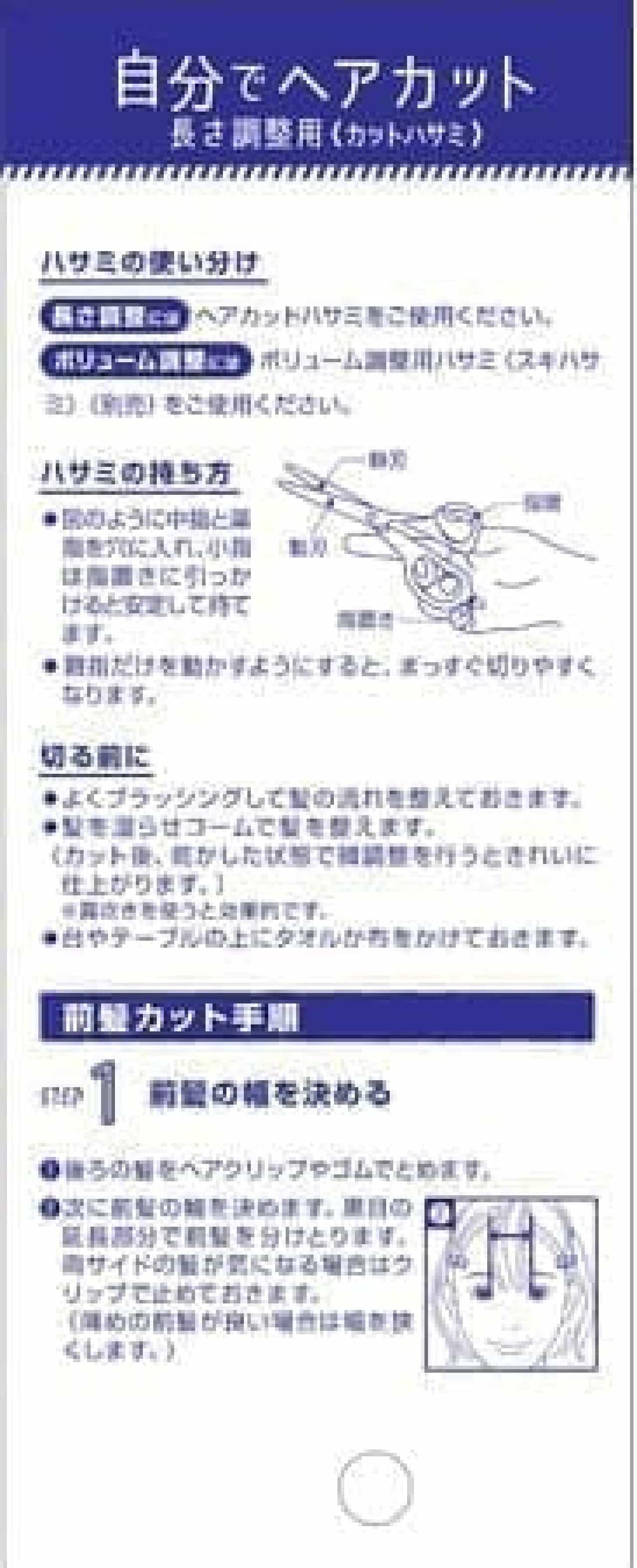 貝印「セルフ用カットハサミ」パッケージ