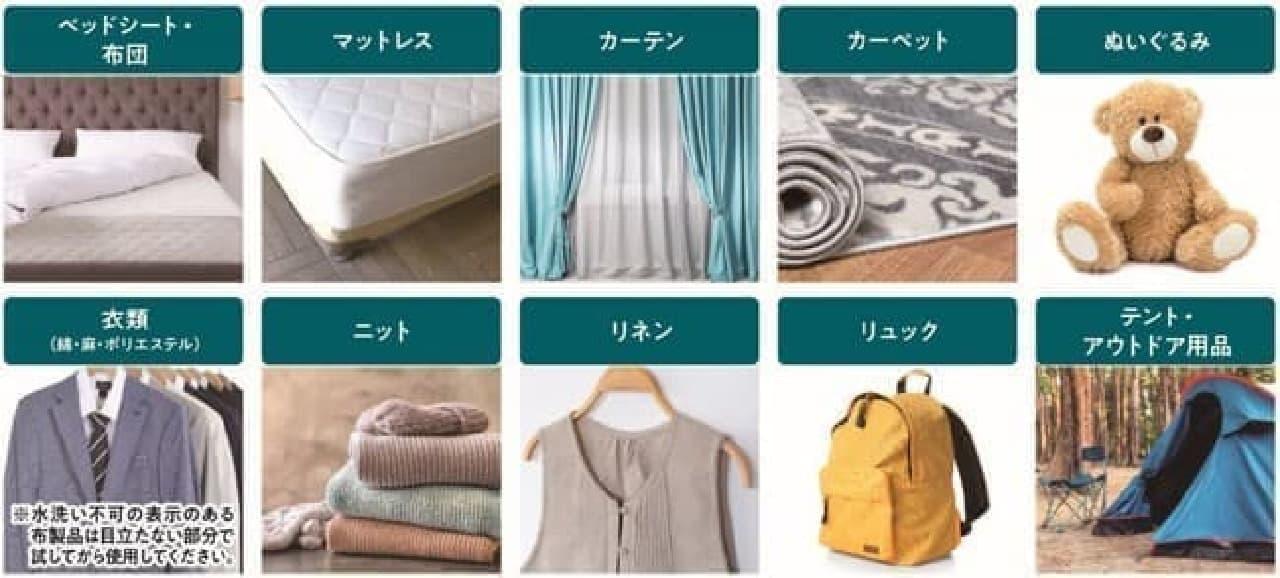 衣類・ベッドも♪「ドメスト 室内用多目的除菌スプレー」発売 -- 植物由来&非アルコール系
