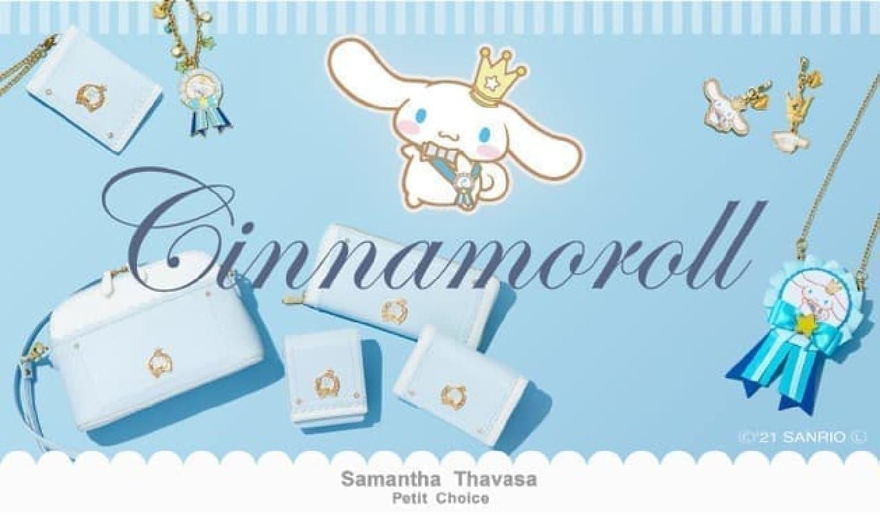 サマンサタバサプチチョイス×シナモロールのコラボ!大人可愛い財布・ポーチなど
