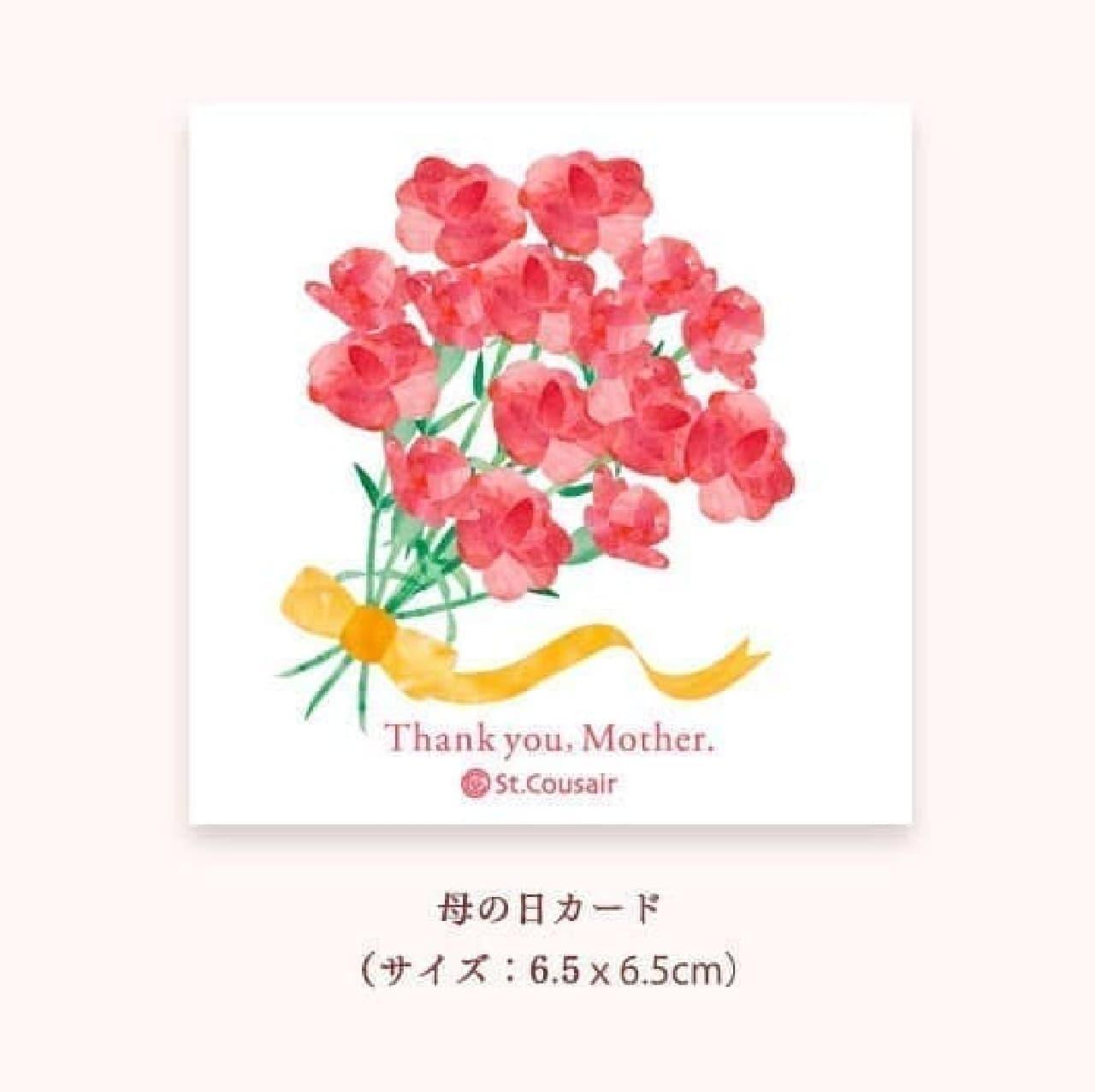 母の日「プリザーブドフラワーといちごミルクの素のギフト」サンクゼールから -- 生花の風合い長持ち