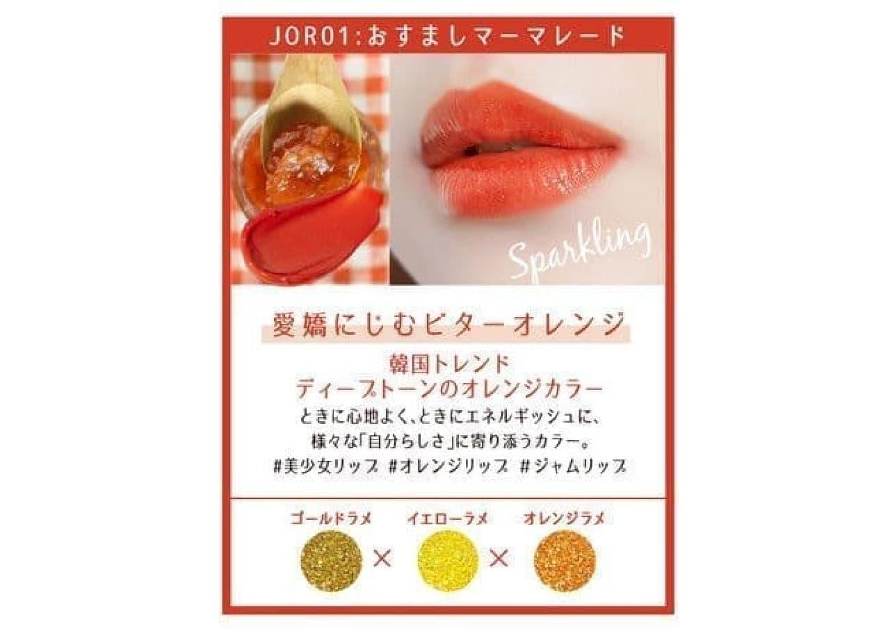 アピュー「ジューシーパン スパークリングティント」日本限定春夏カラー