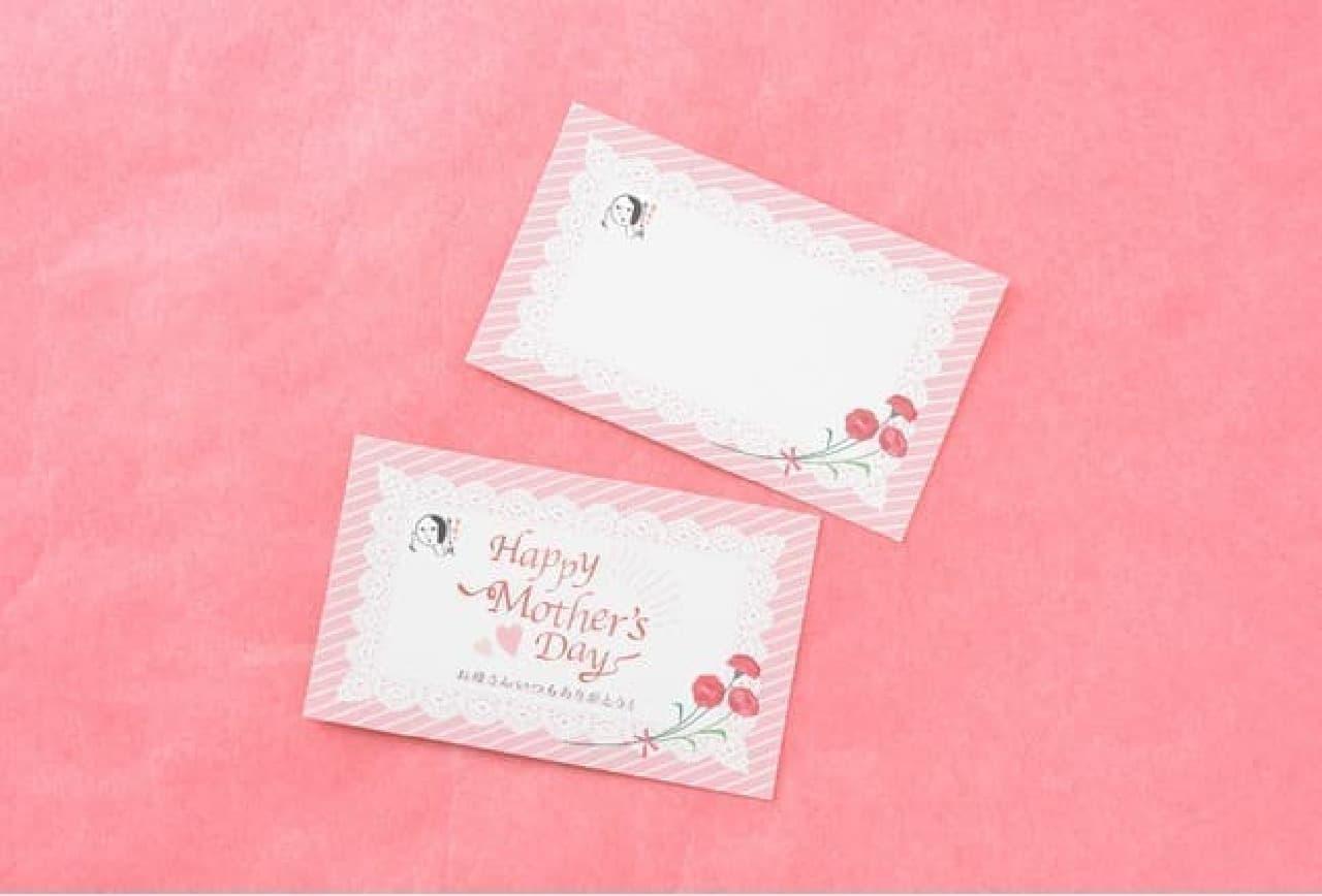 よーじや「母の日限定ギフトセット」メッセージカード