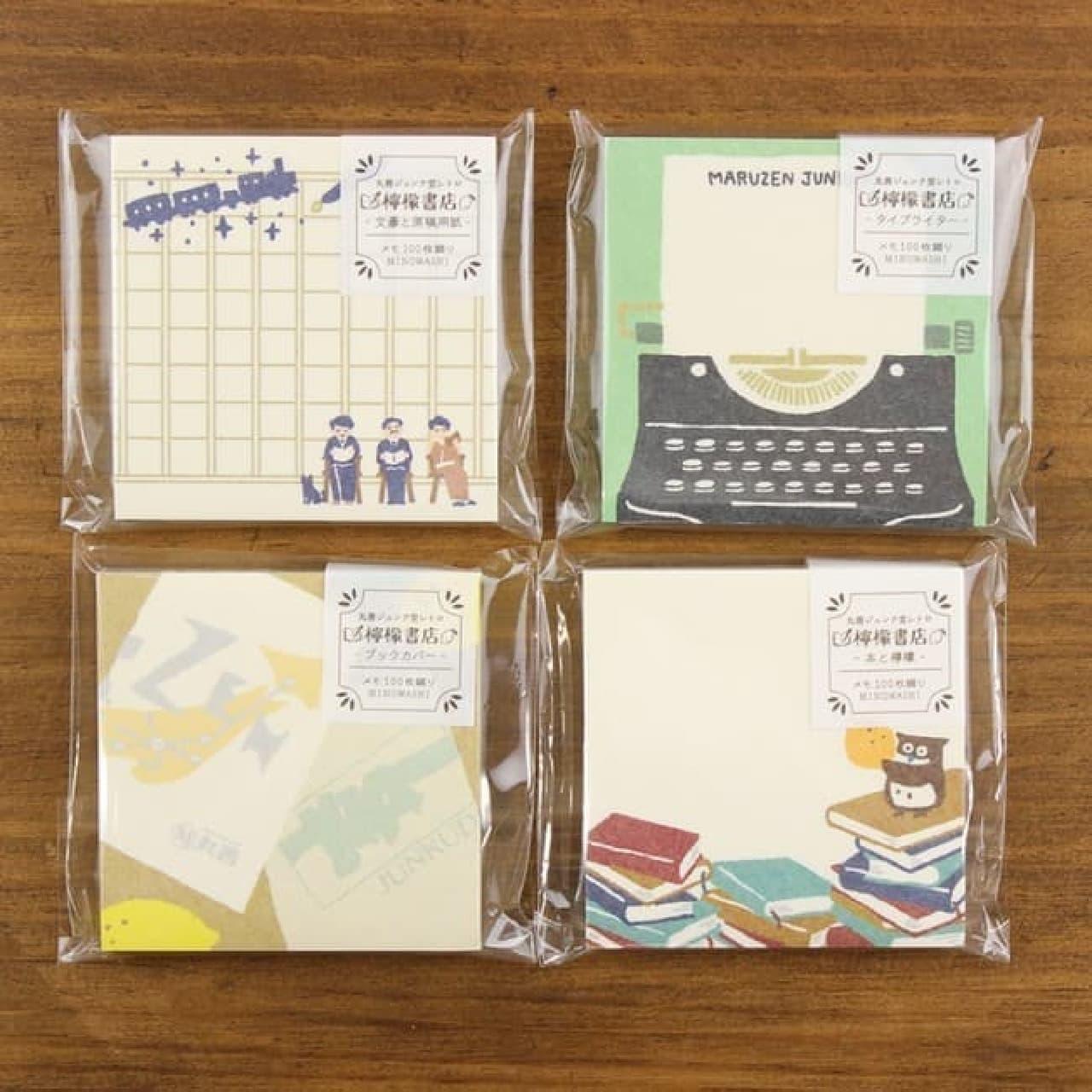 丸善ジュンク堂書店×古川紙工「檸檬書店」第3弾