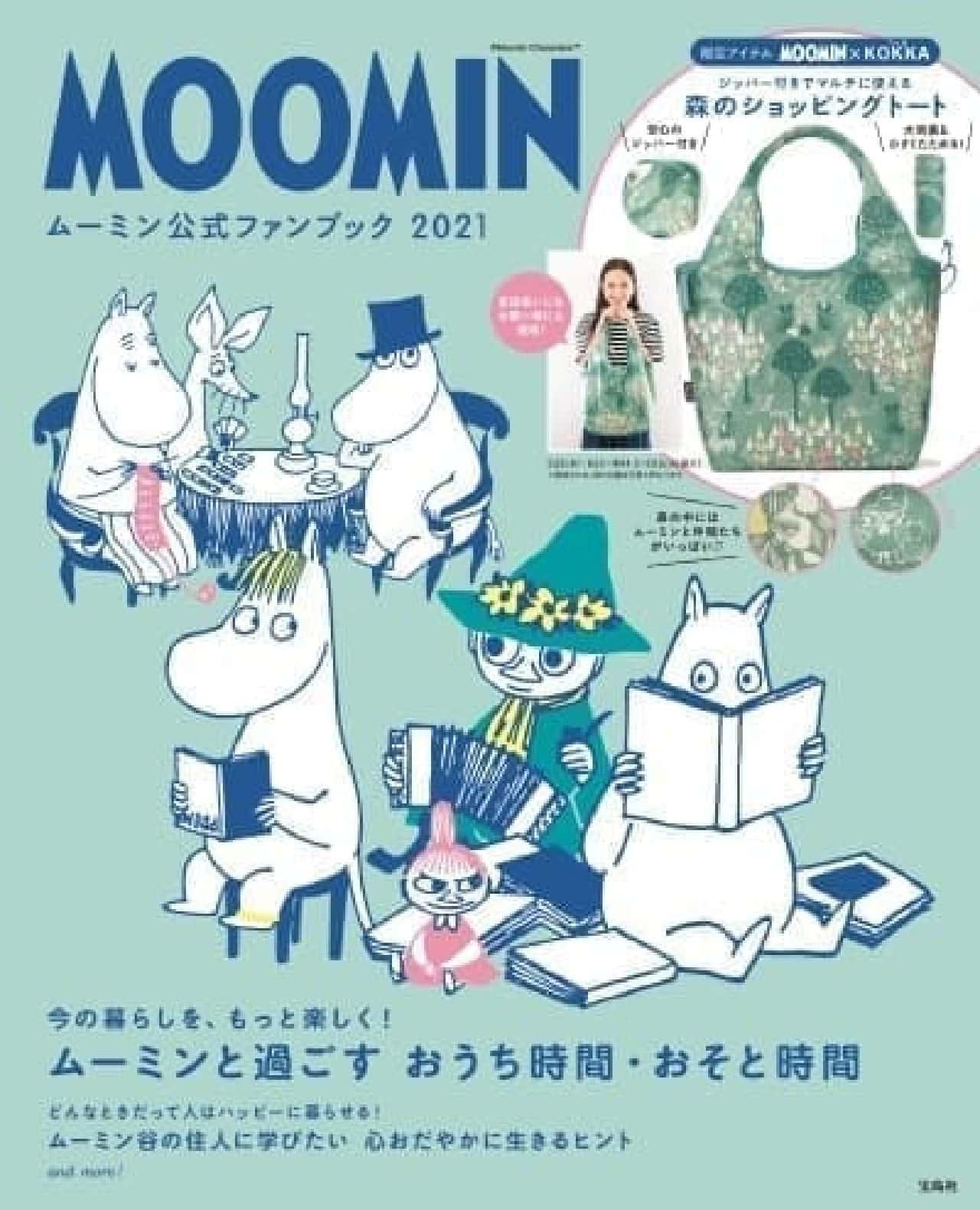 MOOMIN ムーミン公式ファンブック 2021