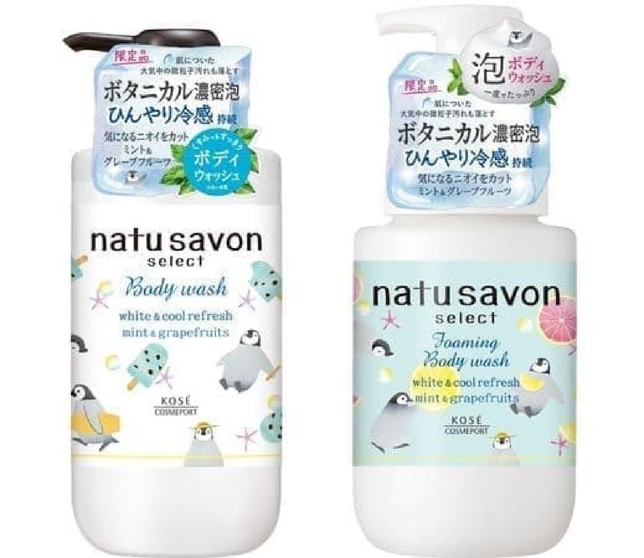 ソフティモ ナチュサボン セレクト ホワイト ボディウォッシュ ミント&グレープフルーツの香り