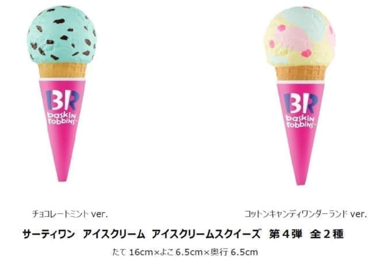サーティワン アイスクリーム アイスクリームスクイーズ