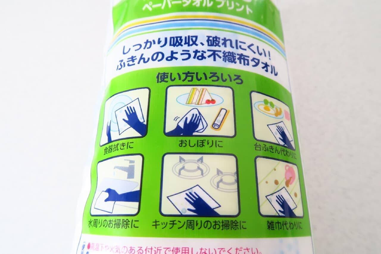 スコッティファイン 洗って使える ペーパータオル