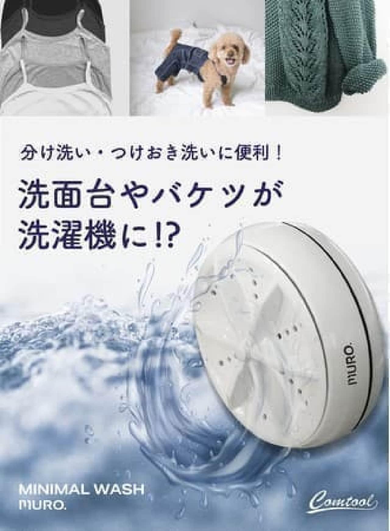 「モバイル洗濯機」ヴィレヴァンに登場 -- おしゃれ着を簡単に手洗い