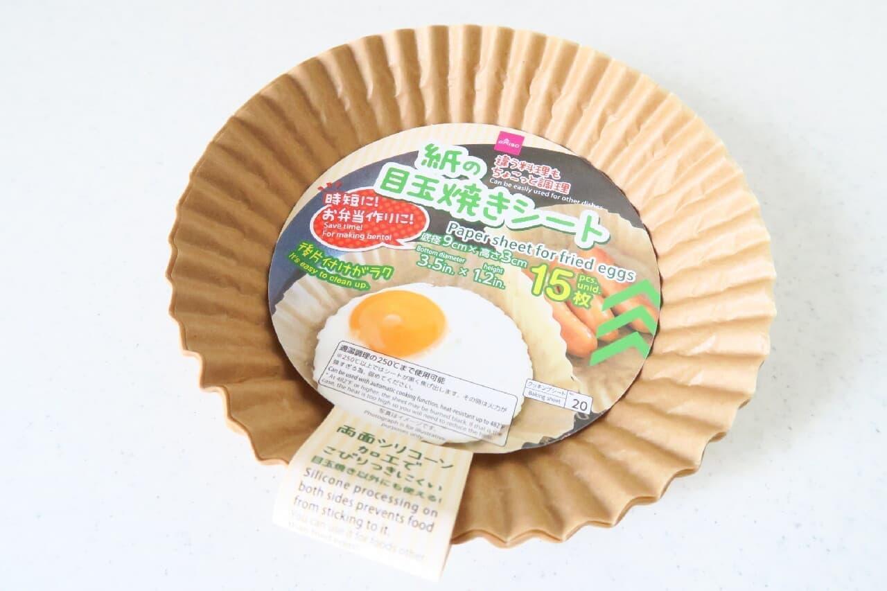1度に2品♪ 100均「紙の目玉焼きシート」朝食&お弁当作りに