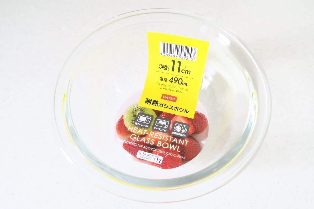 冷菓づくりにも♪ ダイソー「耐熱ガラスボウル(490ml)」電子レンジ・オーブン対応