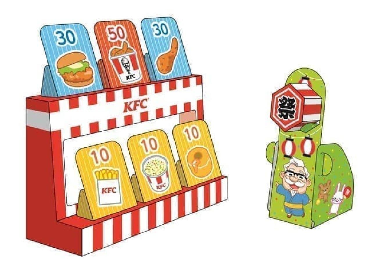 KFC「夏をたのしく!わくわくおまつりグッズ」しゃてきゲーム・くみたてヨーヨーなど