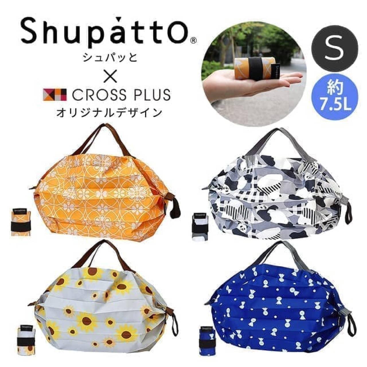 可愛いひまわりも♪ 人気エコバッグ「シュパット」新柄 -- クロスプラスとコラボ