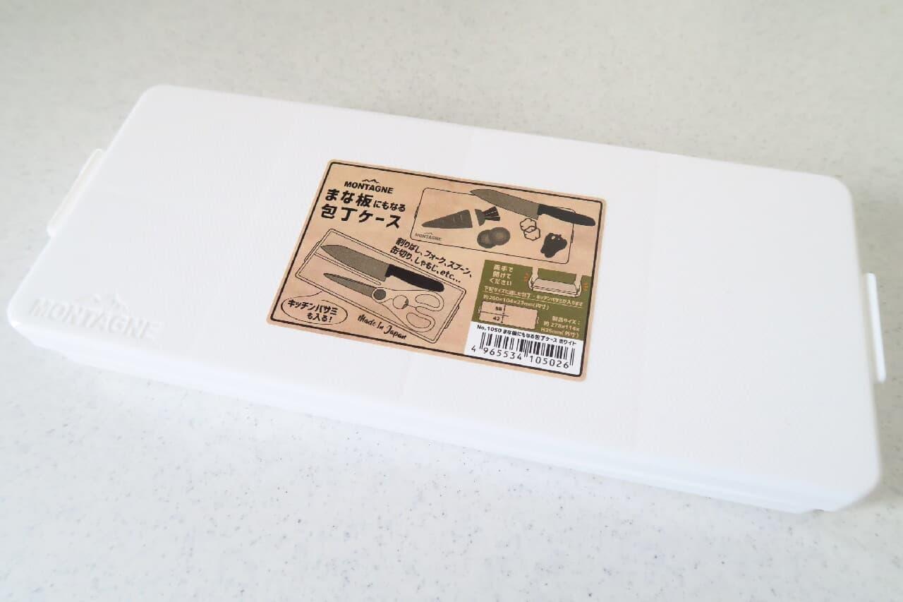 100均「まな板にもなる包丁ケース」が便利!アウトドアのお供に