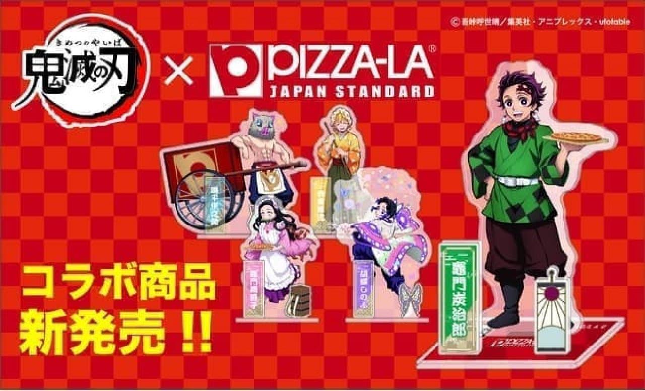 PIZZA-LA「鬼滅の刃 ピザパック」オリジナルフィギュア・特製スリーブ付き