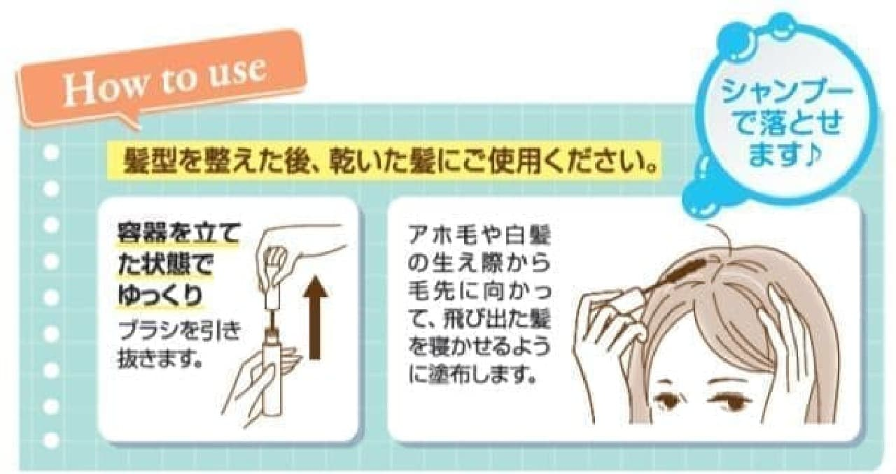 セザンヌ化粧品「ヘアケアマスカラ 10 ダークブラウン」