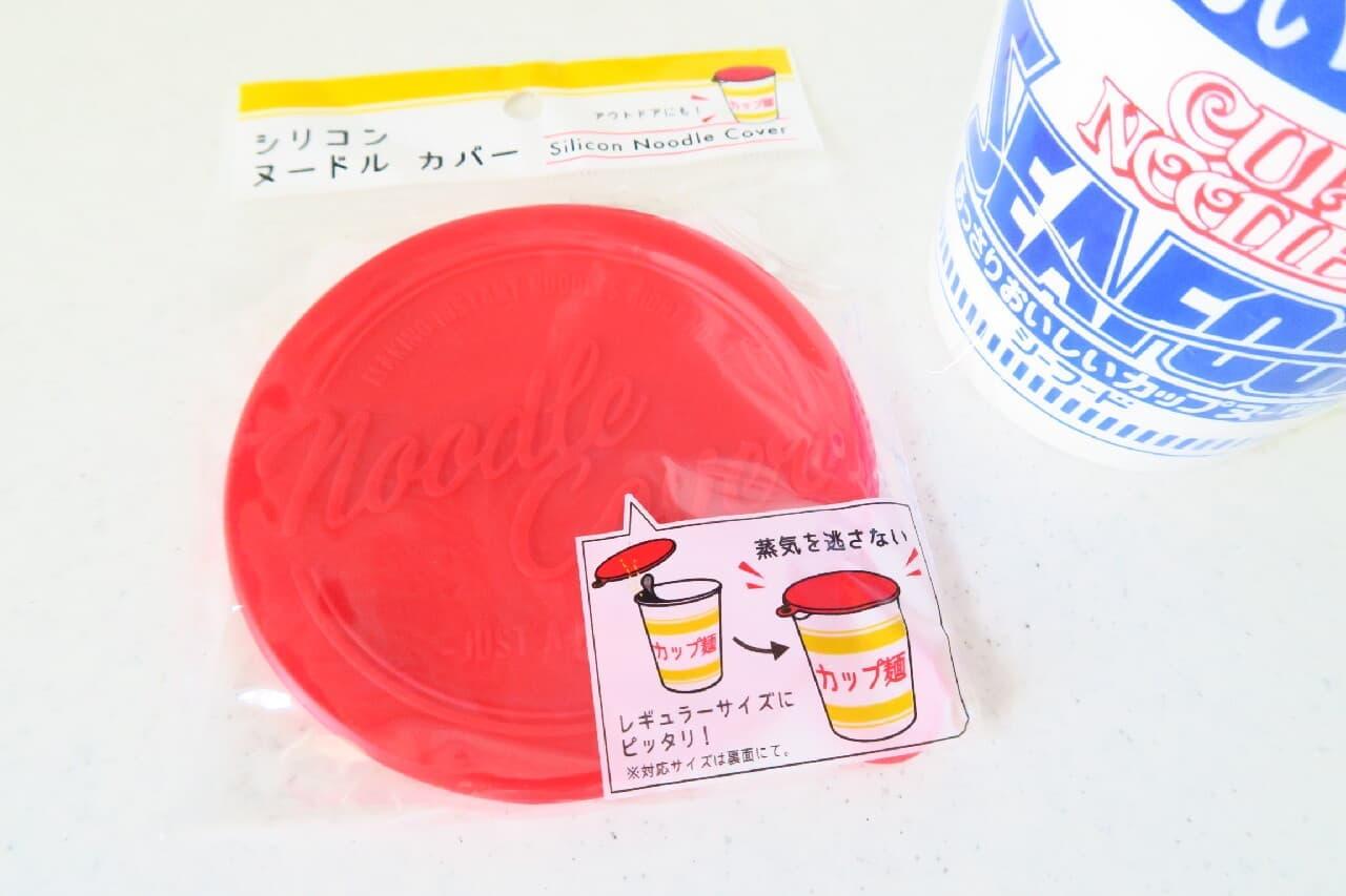 100均「シリコンヌードルカバー」でカップ麺フタを押さえよう!蒸気逃がさないジャストサイズ