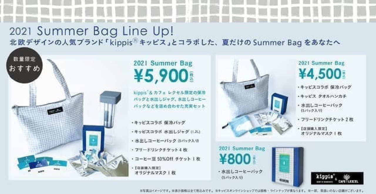 夏の福袋「2021 Summer Bag」カフェ レクセルから -- キッピスコラボ 保冷バッグなど