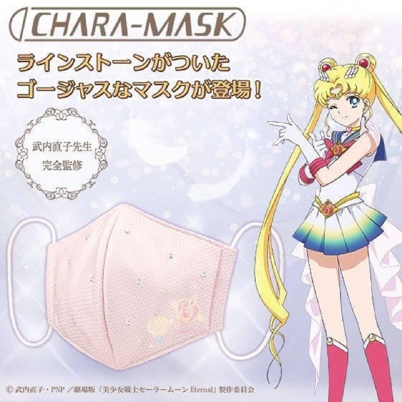CHARA-MASK 劇場版「美少女戦士セーラームーンEternal」
