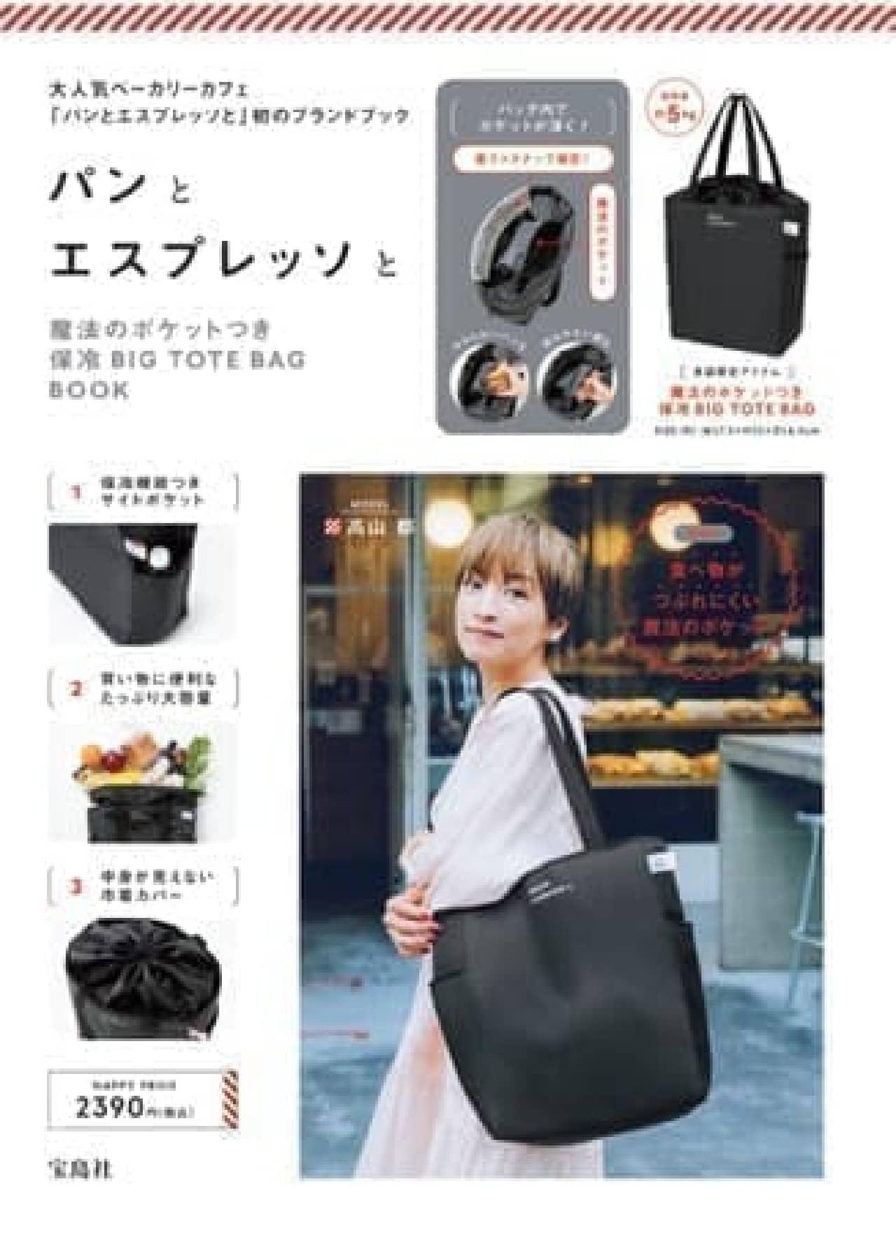 「パンとエスプレッソと」初の公式ブック -- 人気食パン「ムー」も入れやすい保冷バッグ付き