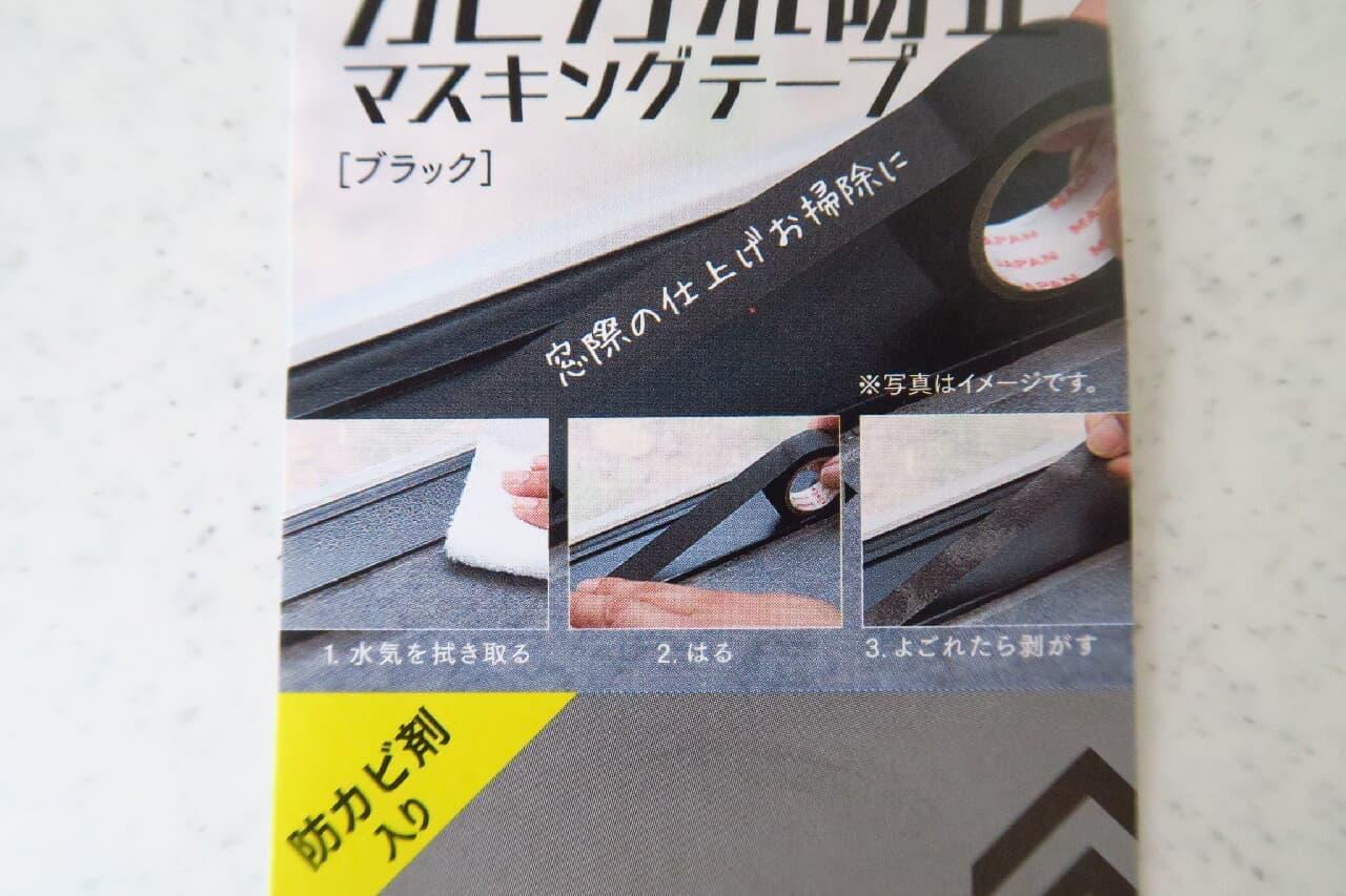 ダイソー「カビ汚れ防止マスキングテープ ブラック」