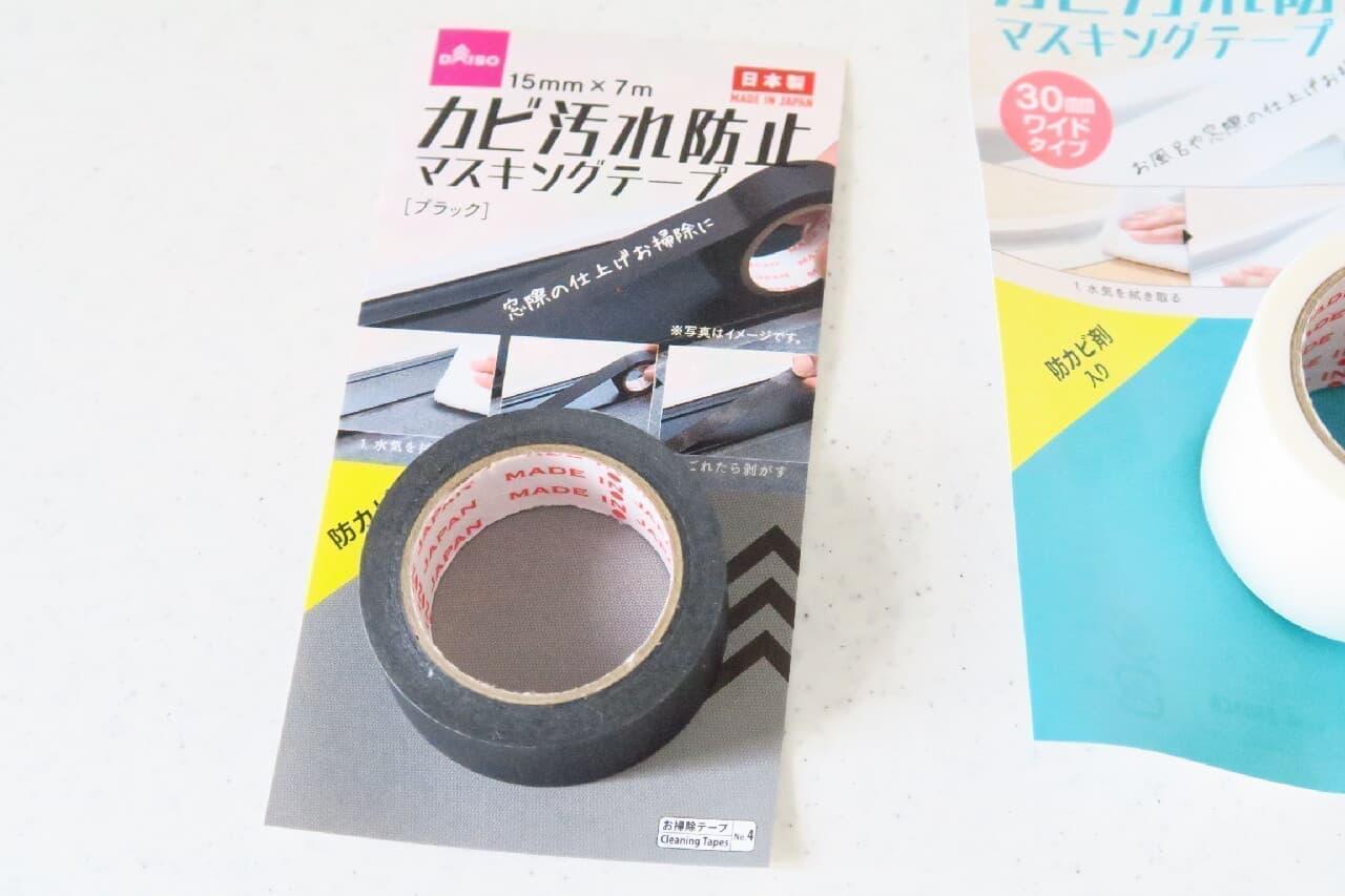 ダイソー「カビ汚れ防止マスキングテープ ブラック」窓際掃除の仕上げに