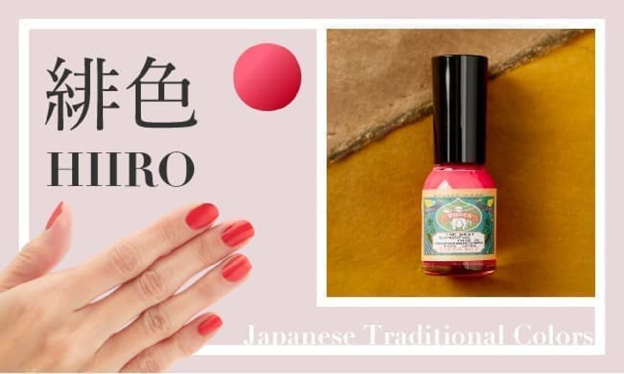 上羽絵惣 胡粉ネイル「270周年限定カラー にほんの伝統色」