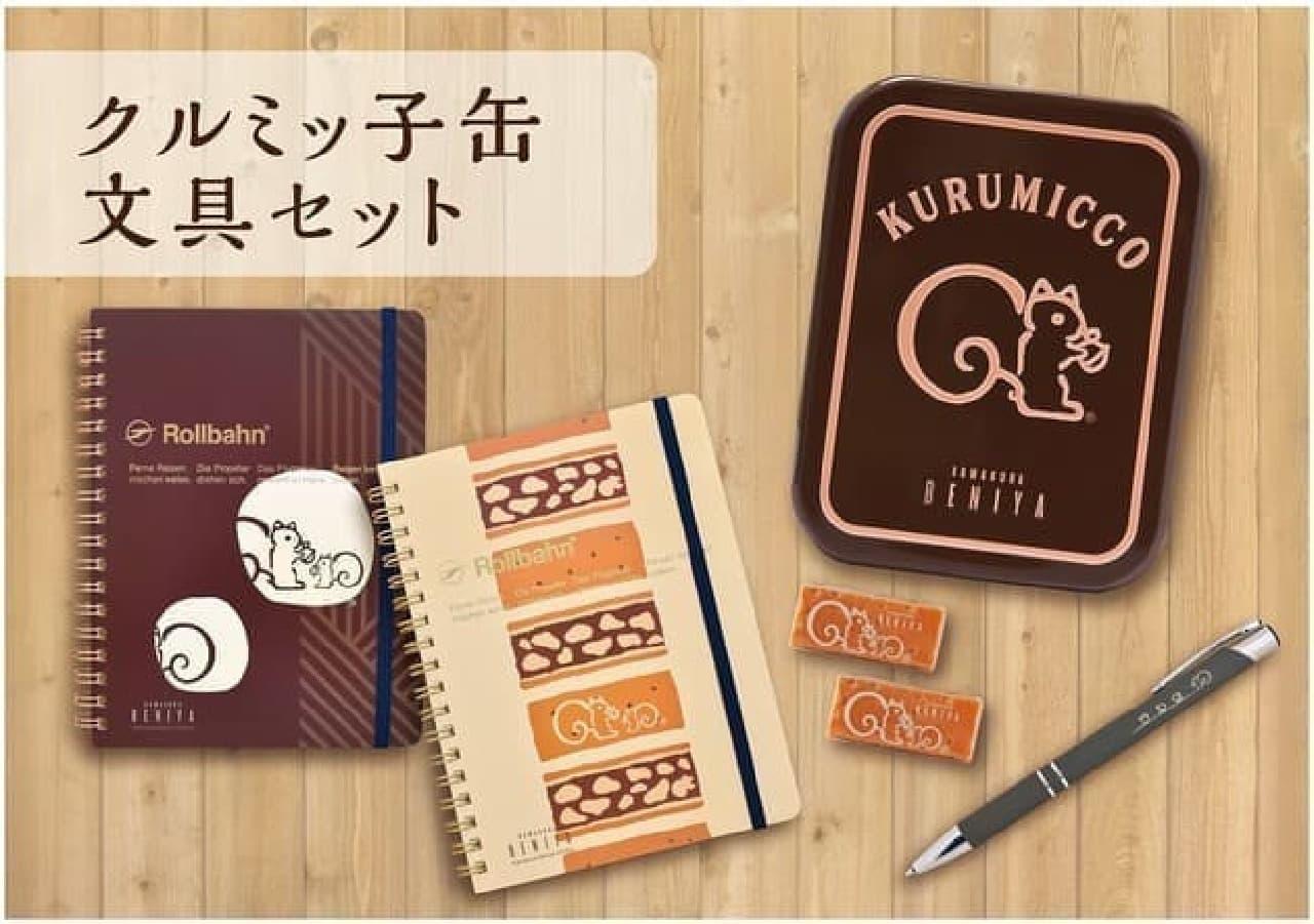 鎌倉紅谷「ロルバーン ポケット付メモ L クルミッ子」オンライン販売!「クルミッ子缶文具セット」も
