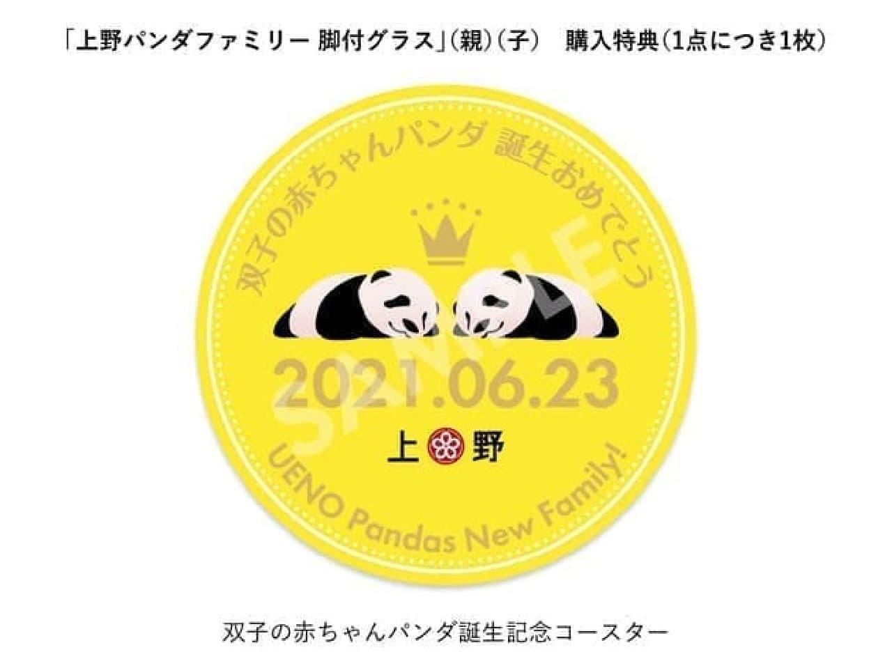 上野案内所「上野パンダファミリー 脚付グラス」発売!「赤ちゃんパンダ誕生記念コースター」のおまけ付き