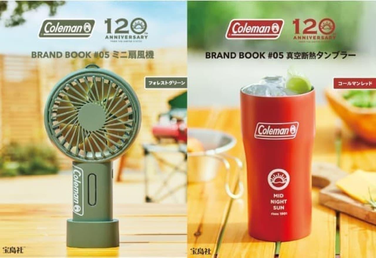 「コールマンBOOKシリーズ」第5弾 -- パワフルなミニ扇風機や真空断熱タンブラー