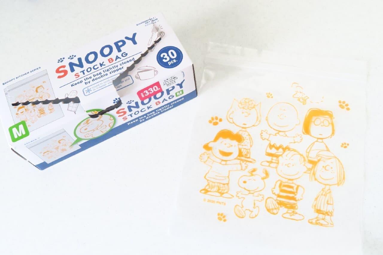 【100均】スヌーピーストックバッグが可愛い!食品保存&小物収納に
