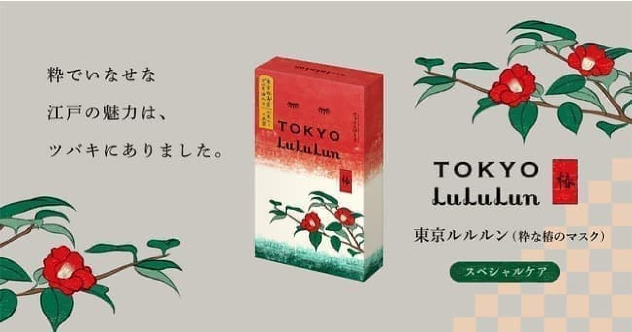 旅するルルルン「東京ルルルン(粋な椿のマスク)」