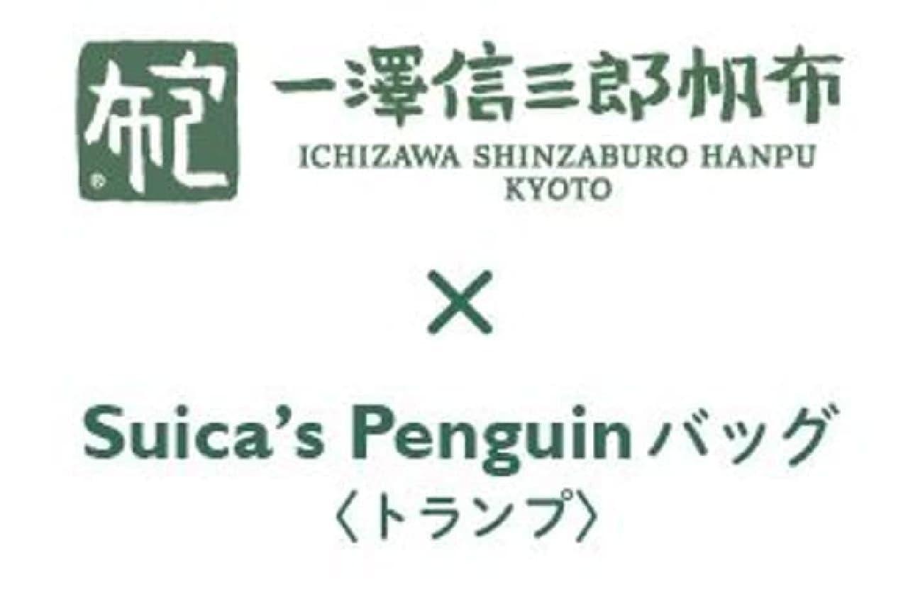 一澤信三郎帆布×Suica's Penguinバッグ〈トランプ〉