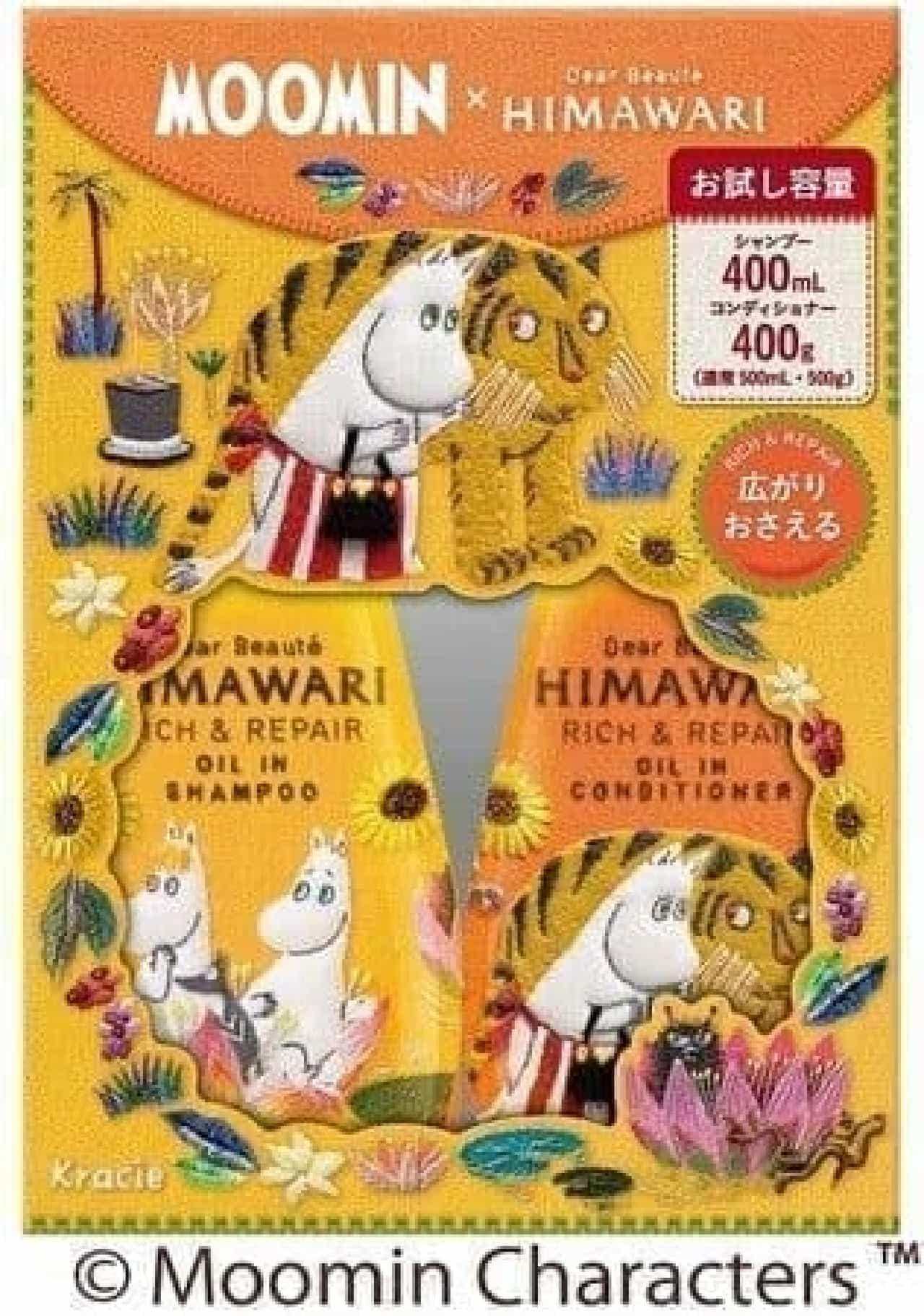 ディアボーテHIMAWARI「リッチ&リペア」の「ムーミン刺繍デザイン」オイルインシャンプー&オイルインコンディショナー