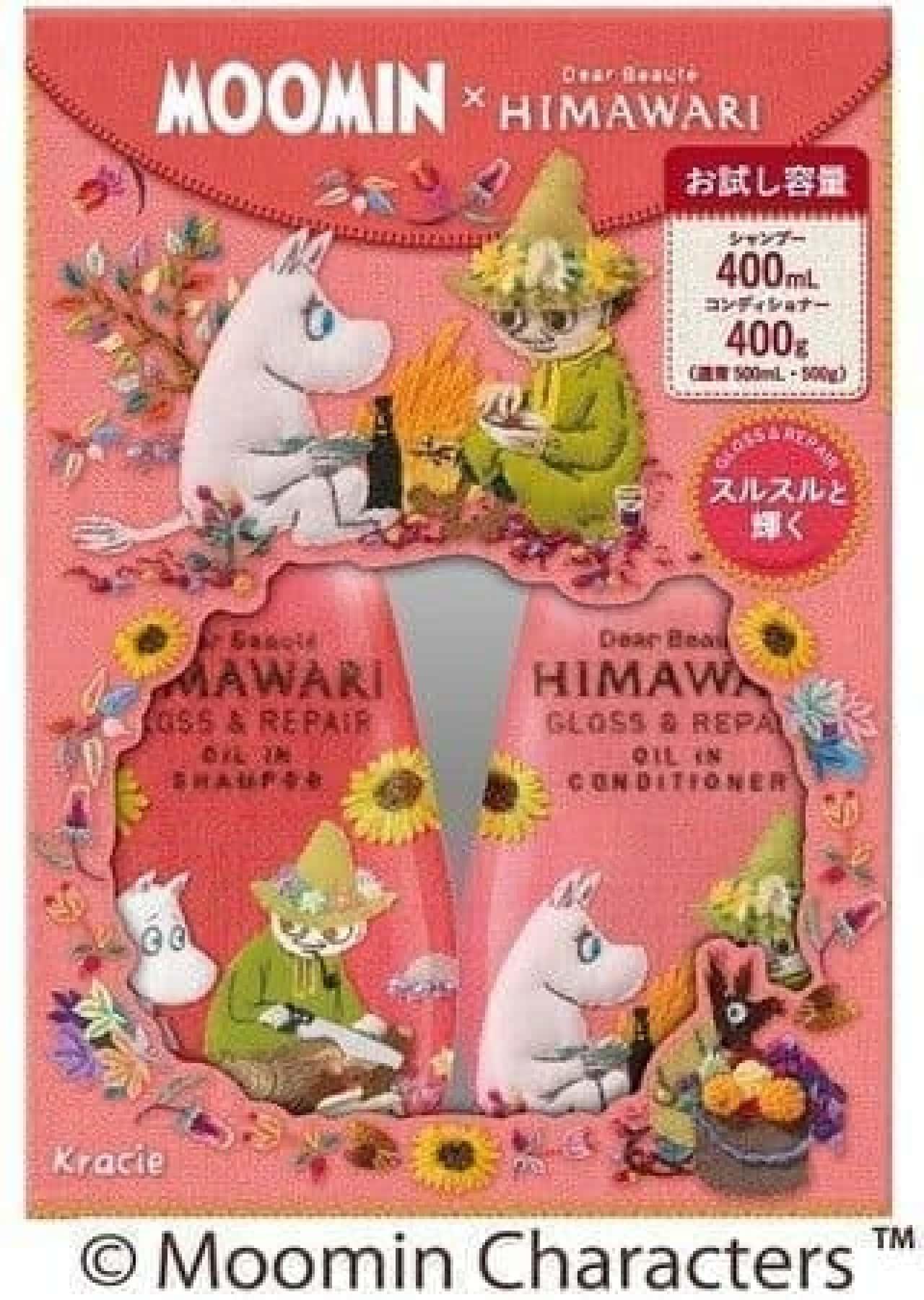 ディアボーテHIMAWARI「グロス&リペア」の「ムーミン刺繍デザイン」オイルインシャンプー&オイルインコンディショナー