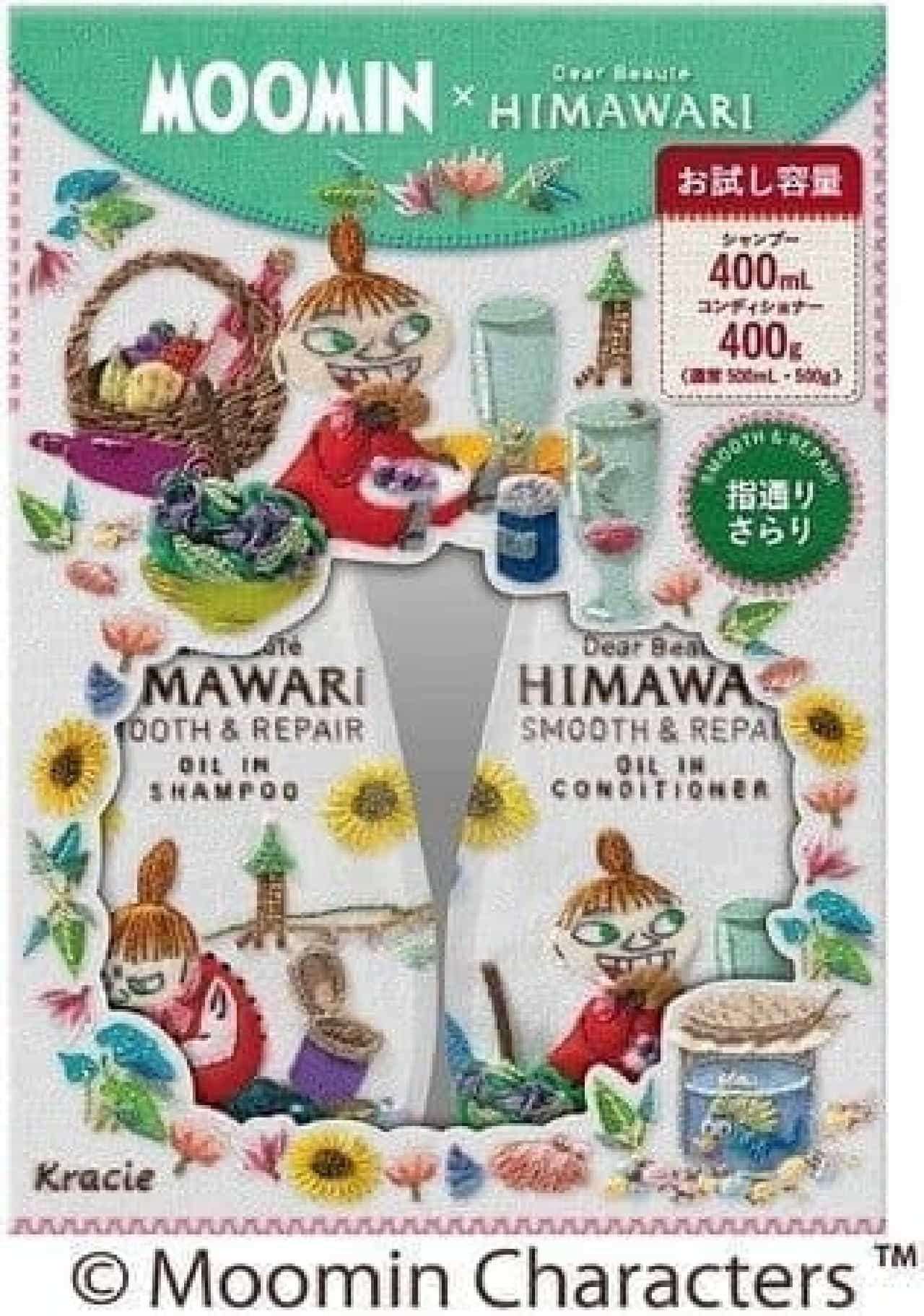 ディアボーテHIMAWARI「スムース&リペア」の「ムーミン刺繍デザイン」オイルインシャンプー&オイルインコンディショナー