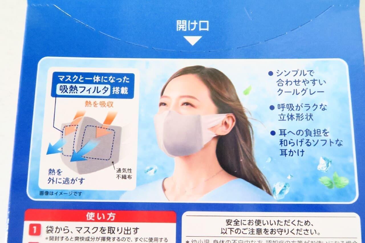 「めぐりズム す~っと冷涼マスク」レビュー -- アイスミント&ユーカリの香りですっきり
