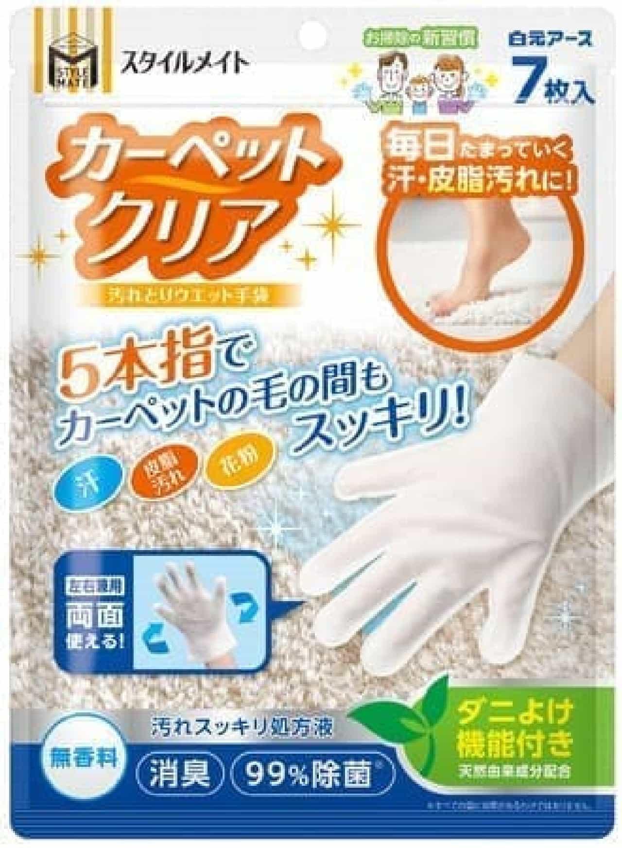 スタイルメイト カーペットクリア 汚れとりウエット手袋