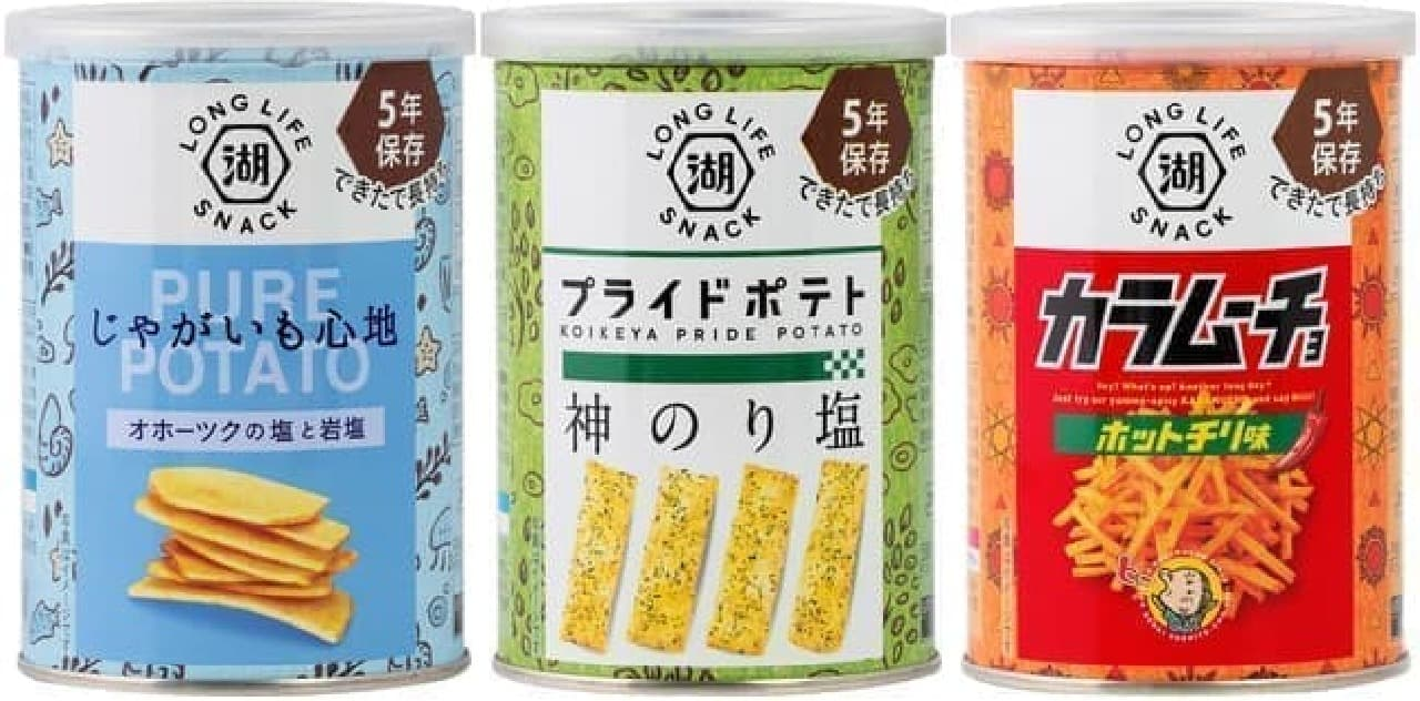 KOIKEYA LONG LIFE SNACKシリーズ新登場 -- 5年保存できる備蓄用ポテトチップス